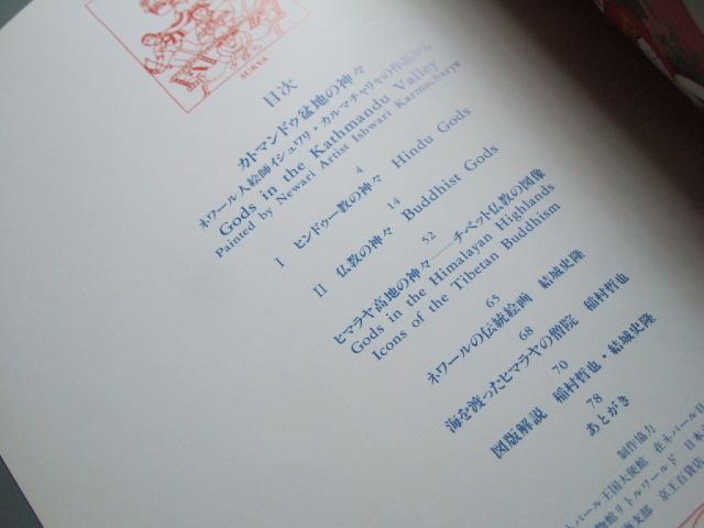 チベット仏画 曼荼羅 タンカ 図録「ネパールの神々展-I・カルマチャリャ作品」_画像3