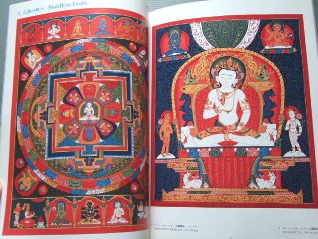 チベット仏画 曼荼羅 タンカ 図録「ネパールの神々展-I・カルマチャリャ作品」_画像9
