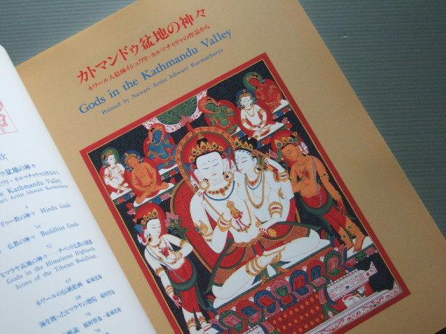チベット仏画 曼荼羅 タンカ 図録「ネパールの神々展-I・カルマチャリャ作品」_画像4