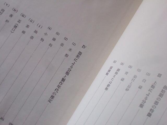 「初期の伊万里」山下朔郎 古伊万里 初期伊万里 染付磁器_画像3