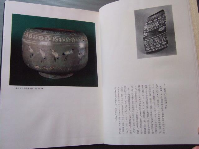 「初期の伊万里」山下朔郎 古伊万里 初期伊万里 染付磁器_画像6