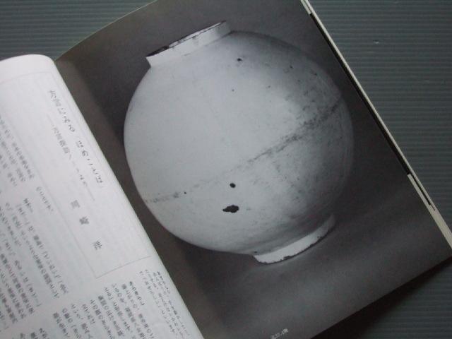 「特集 李朝 白磁」雑誌民藝 李朝陶磁 _画像7