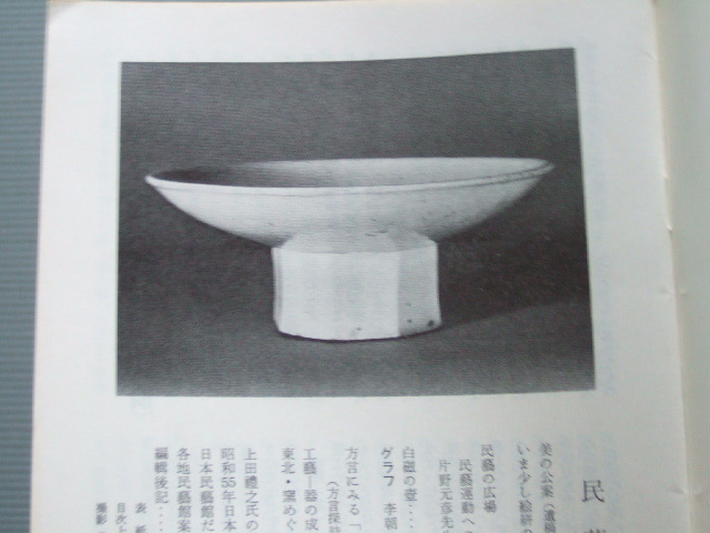 「特集 李朝 白磁」雑誌民藝 李朝陶磁 _画像8