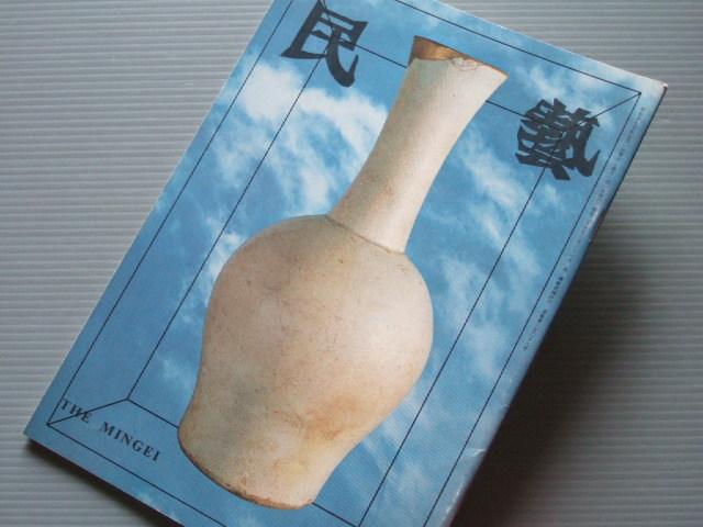 「特集 李朝 白磁」雑誌民藝 李朝陶磁 _画像9