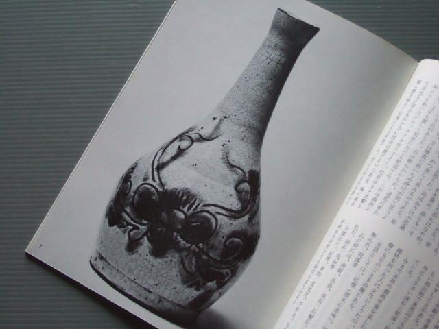 「特集 沖縄の古陶」雑誌民藝 沖縄陶器 ヤムチン _画像2
