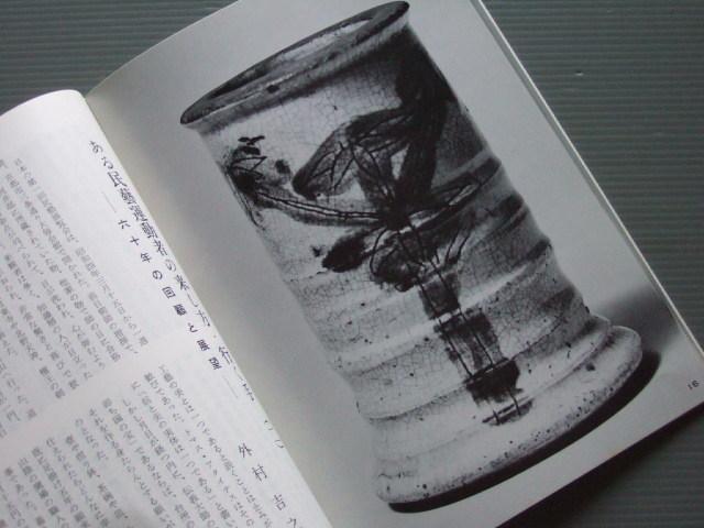 「特集 沖縄の古陶」雑誌民藝 沖縄陶器 ヤムチン _画像9