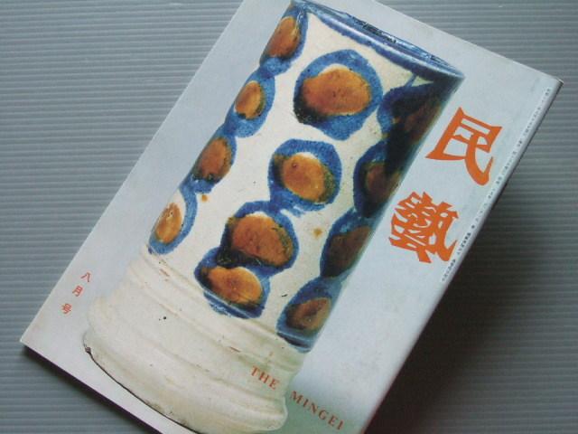 「特集 沖縄の古陶」雑誌民藝 沖縄陶器 ヤムチン _画像10