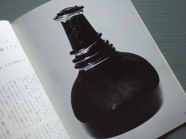 「特集 ペルシアの民芸ガラス」雑誌民藝 _画像9