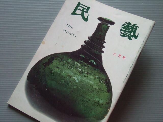 「特集 ペルシアの民芸ガラス」雑誌民藝 _画像10