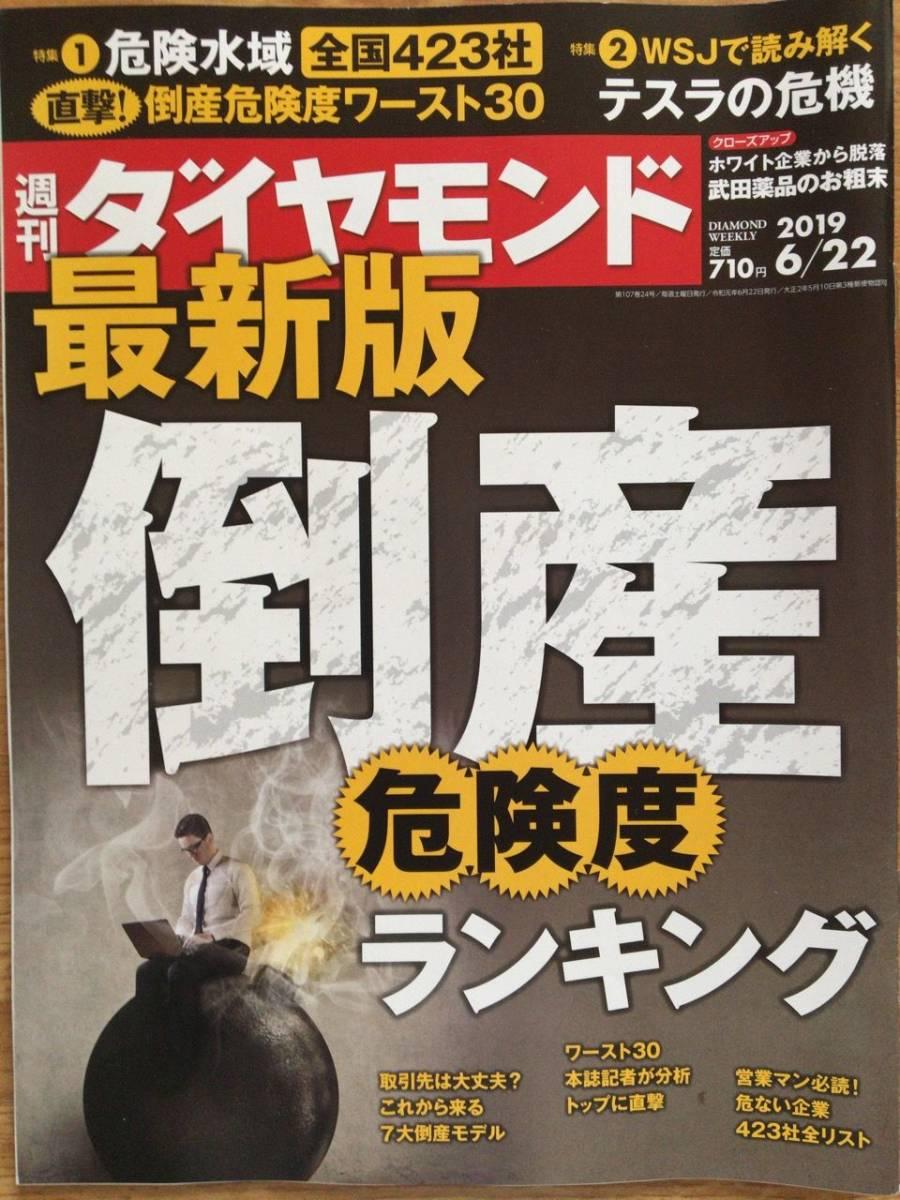 週刊ダイヤモンド2019.6/22最新版倒産危険度ランキング /テスラの危機