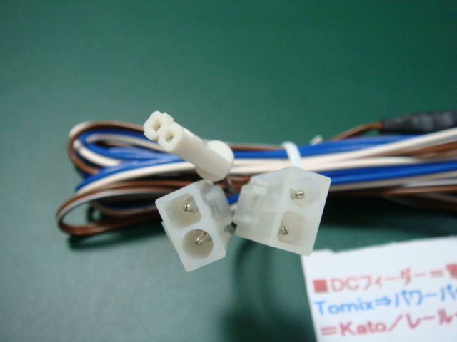 #18 -1 DCフィーダー=電源供給変換コード/TOMIXパワーパック → KATOレールに接続_画像2