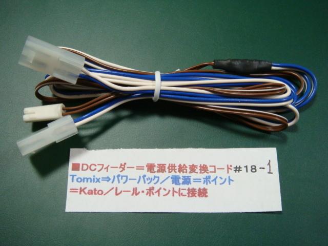 #18 -1 DCフィーダー=電源供給変換コード/TOMIXパワーパック → KATOレールに接続