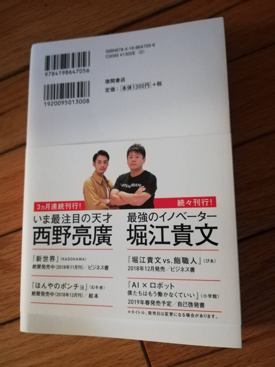 バカとつき合うな★堀江貴文・西野亮廣★あなたは自由になるべきだ。★徳間書店★USED_画像2