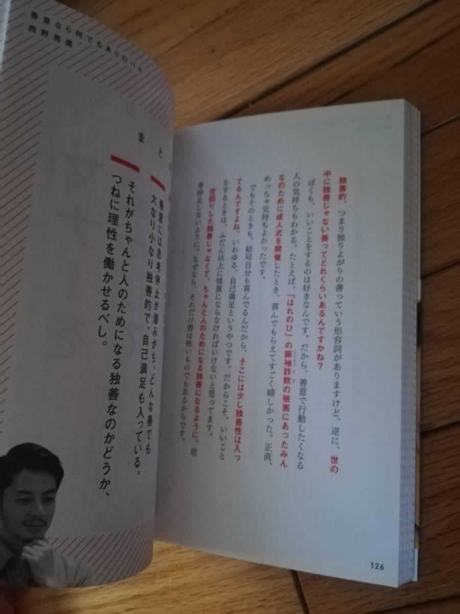 バカとつき合うな★堀江貴文・西野亮廣★あなたは自由になるべきだ。★徳間書店★USED_画像3