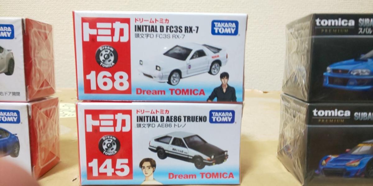 トミカ オートサロン 限定品 86 BRZ インプレッサ FC シビック 8台セット 新品_画像6