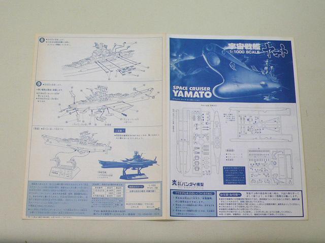 P00023 バンダイ 宇宙戦艦ヤマト 昭和レトロ 模型プラモデル_画像6