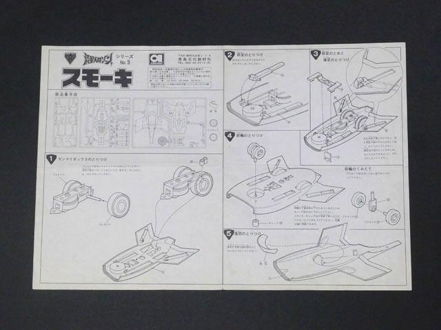 C00063 アオシマ 流星人間ゾーン スモーキー 組立書 二つ折り 昭和レトロ 模型プラモデル