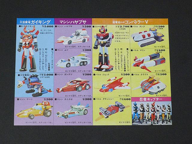C00133 バンダイのマスコミシリーズ チラシ 模型プラモデル_画像2