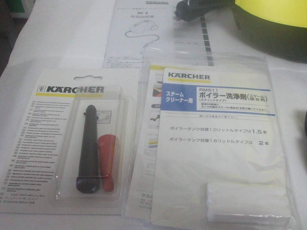 ケルヒャー スチームクリーナー SC2 中古 美品_画像4