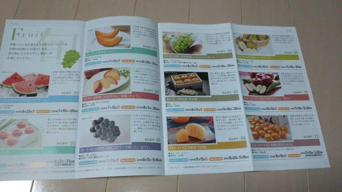 パイオラックス 株主優待 カタログギフト3000円相当 送料無料_画像2