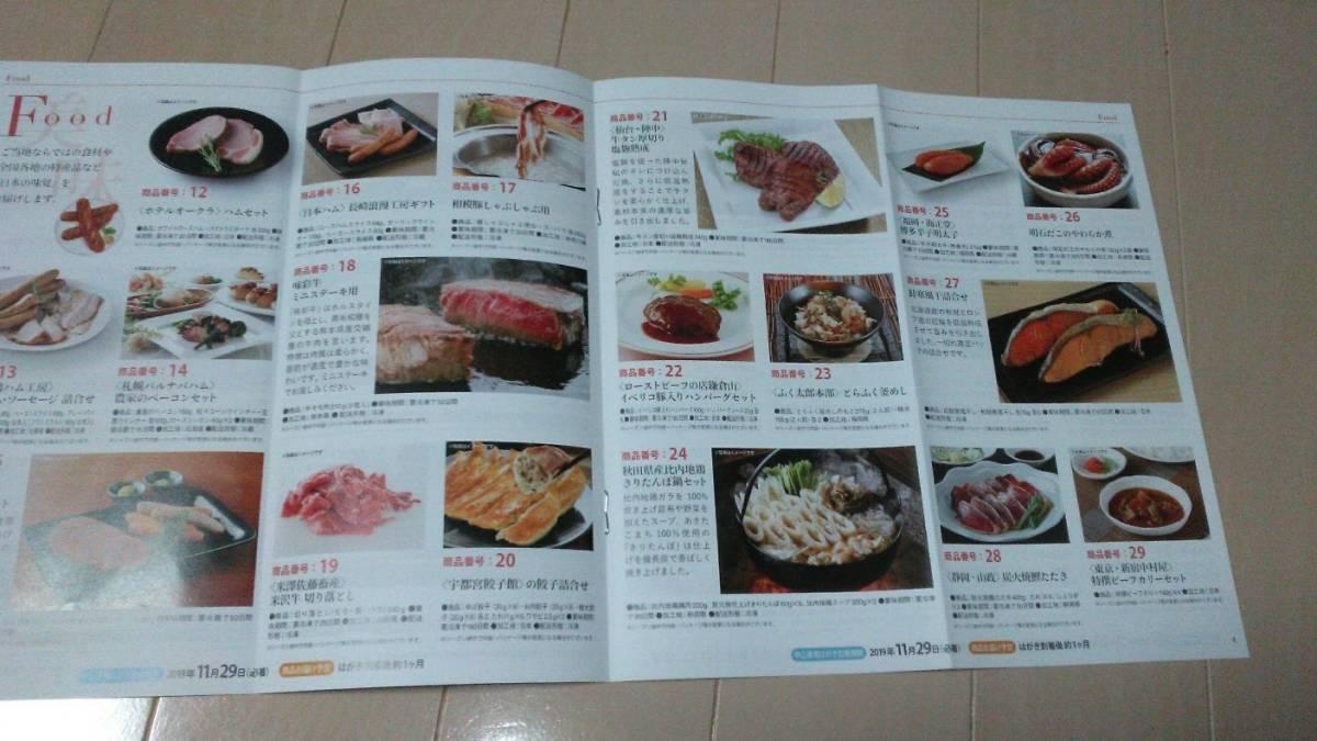 パイオラックス 株主優待 カタログギフト3000円相当 送料無料_画像3
