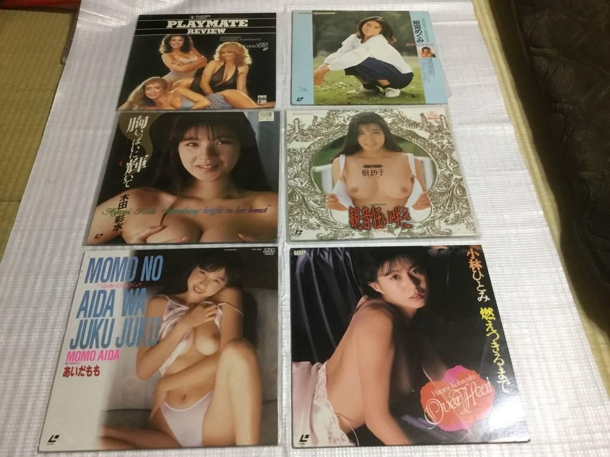 レーザーディスク 6点セット!小林ひとみ、あいだもも、樹まり子、木田彩水、姫宮めぐみ、立原友香、プレイメイト 貴重!ジャンク品!