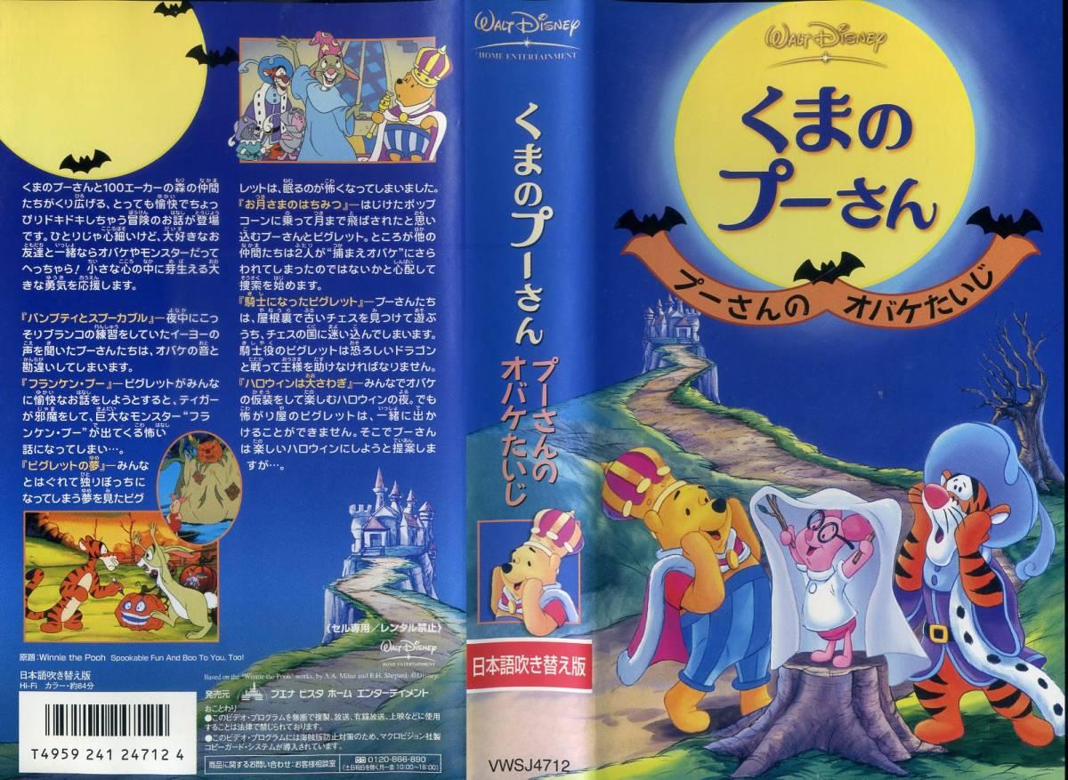 即決〈同梱歓迎〉VHS くまのプーさん プーさんのオバケたいじ 日本語吹替版 ディズニー アニメ ビデオ◎その他多数出品中∞669_画像1