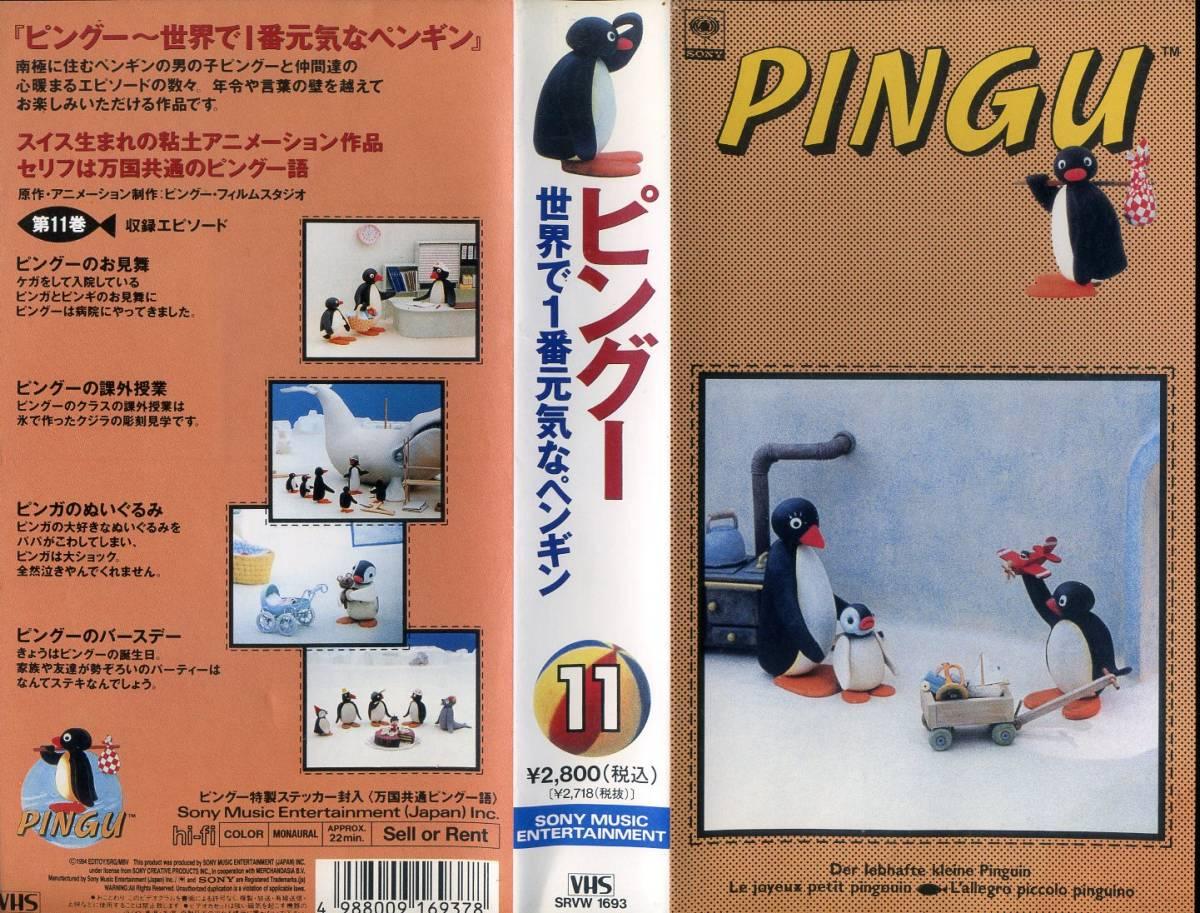 即決〈同梱歓迎〉VHS ピングー〔11〕世界で一番元気なペンギン ビデオ◎その他多数出品中∞657_画像1