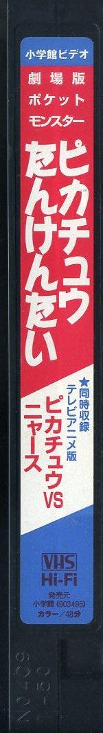 即決〈同梱歓迎〉VHS ピカチュウたんけんたい 劇場版 アニメ ビデオ◎その他多数出品中∞497_画像2