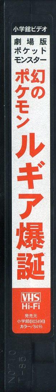 即決〈同梱歓迎〉VHS 劇場版ポケットモンスター 幻のポケモン ルギア爆誕 アニメ ビデオ◎その他多数出品中∞657_画像2