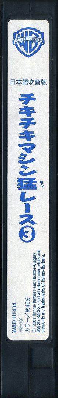 即決〈同梱歓迎〉VHS チキチキマシン 猛レース(3) アニメ ビデオ◎その他多数出品中∞668a_画像2
