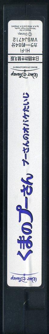 即決〈同梱歓迎〉VHS くまのプーさん プーさんのオバケたいじ 日本語吹替版 ディズニー アニメ ビデオ◎その他多数出品中∞669_画像2