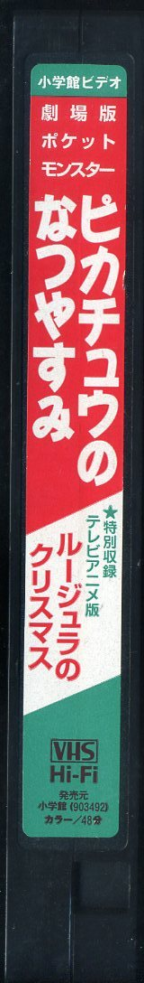 即決〈同梱歓迎〉VHS 劇場版ポケットモンスター ピカチュウのなつやすみ アニメ ビデオ◎その他多数出品中∞658_画像2