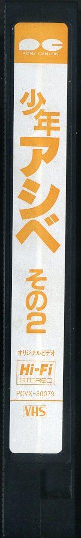 即決〈同梱歓迎〉VHS 少アシベその2 原作:森下裕美 アニメビデオ◎その他多数出品中∞498_画像2