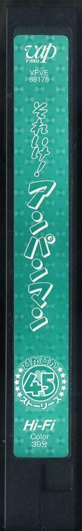 即決〈同梱歓迎〉VHS それいけ!アンパンマン ぴかぴかストーリーズ(45) アニメ ビデオ◎その他多数出品中∞508_画像2