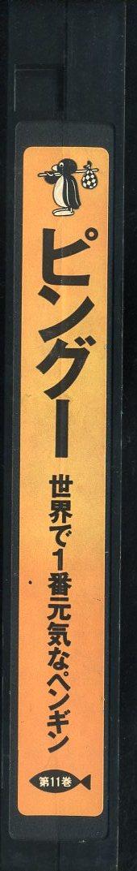 即決〈同梱歓迎〉VHS ピングー〔11〕世界で一番元気なペンギン ビデオ◎その他多数出品中∞657_画像2