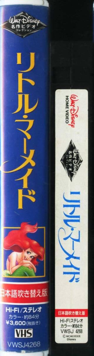 即決〈同梱歓迎〉VHS リトル・マーメイド 日本語吹き替え版 ディズニー ビデオ 人魚◎その他多数出品中∞2264_画像3