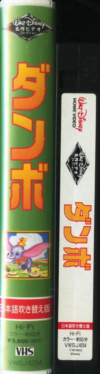 即決〈同梱歓迎〉VHS ダンボ 日本語吹き替え版 ぞう 象 ゾウ サーカス ディズニー名作ビデオコレクション◎その他多数出品中∞2257_画像3