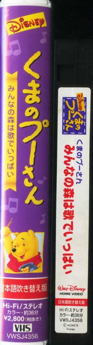 即決〈同梱歓迎〉VHS くまのプーさん みんなの森は歌でいっぱい 日本語吹き替え版 ディズニー ビデオ◎その他多数出品中∞2258_画像3