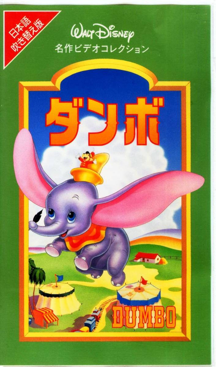 即決〈同梱歓迎〉VHS ダンボ 日本語吹き替え版 ぞう 象 ゾウ サーカス ディズニー名作ビデオコレクション◎その他多数出品中∞2257_画像1