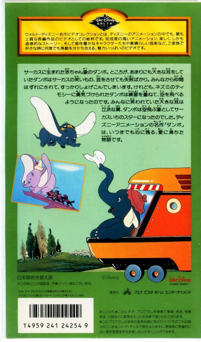 即決〈同梱歓迎〉VHS ダンボ 日本語吹き替え版 ぞう 象 ゾウ サーカス ディズニー名作ビデオコレクション◎その他多数出品中∞2257_画像2