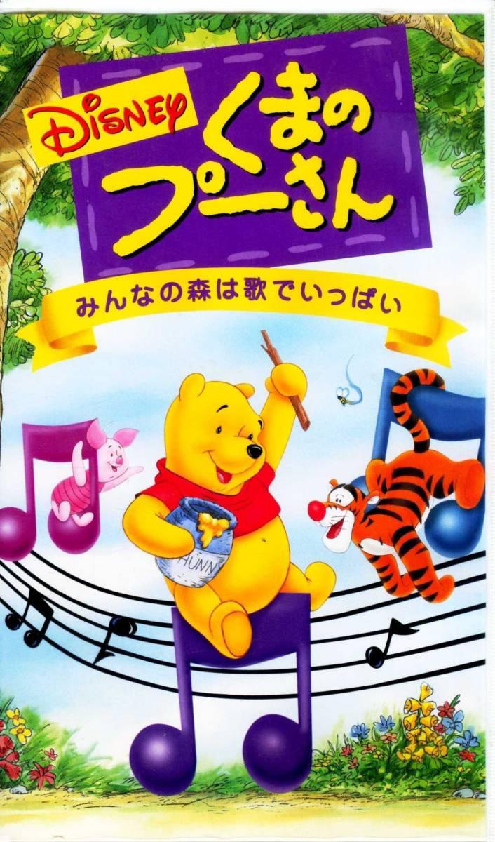 即決〈同梱歓迎〉VHS くまのプーさん みんなの森は歌でいっぱい 日本語吹き替え版 ディズニー ビデオ◎その他多数出品中∞2258_画像1