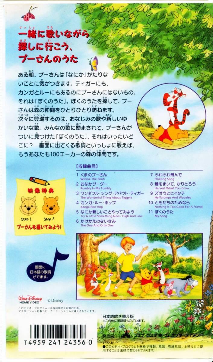 即決〈同梱歓迎〉VHS くまのプーさん みんなの森は歌でいっぱい 日本語吹き替え版 ディズニー ビデオ◎その他多数出品中∞2258_画像2