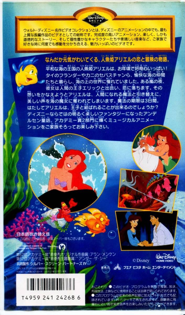 即決〈同梱歓迎〉VHS リトル・マーメイド 日本語吹き替え版 ディズニー ビデオ 人魚◎その他多数出品中∞2264_画像2