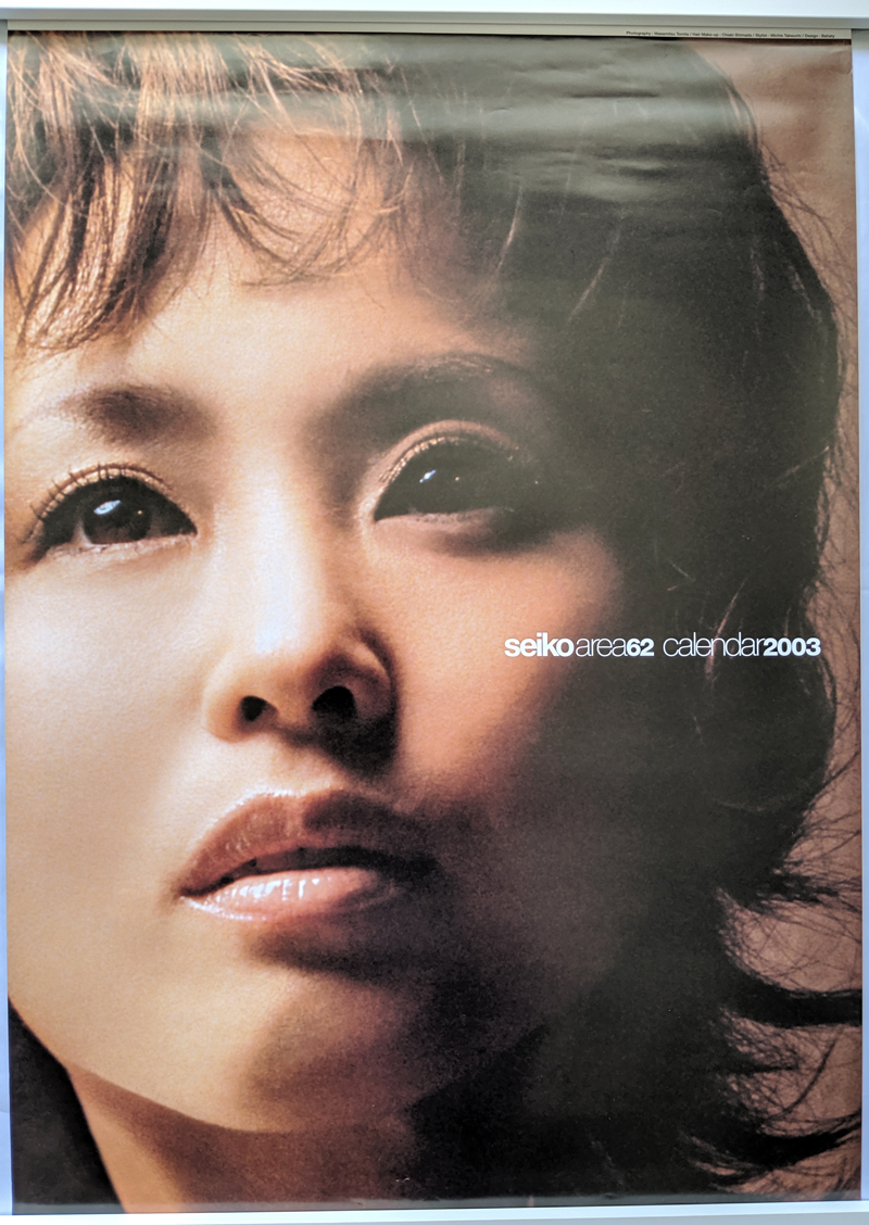 ★松田聖子 カレンダー2003年 未使用 seiko area 62 calendar 2003 B2サイズ