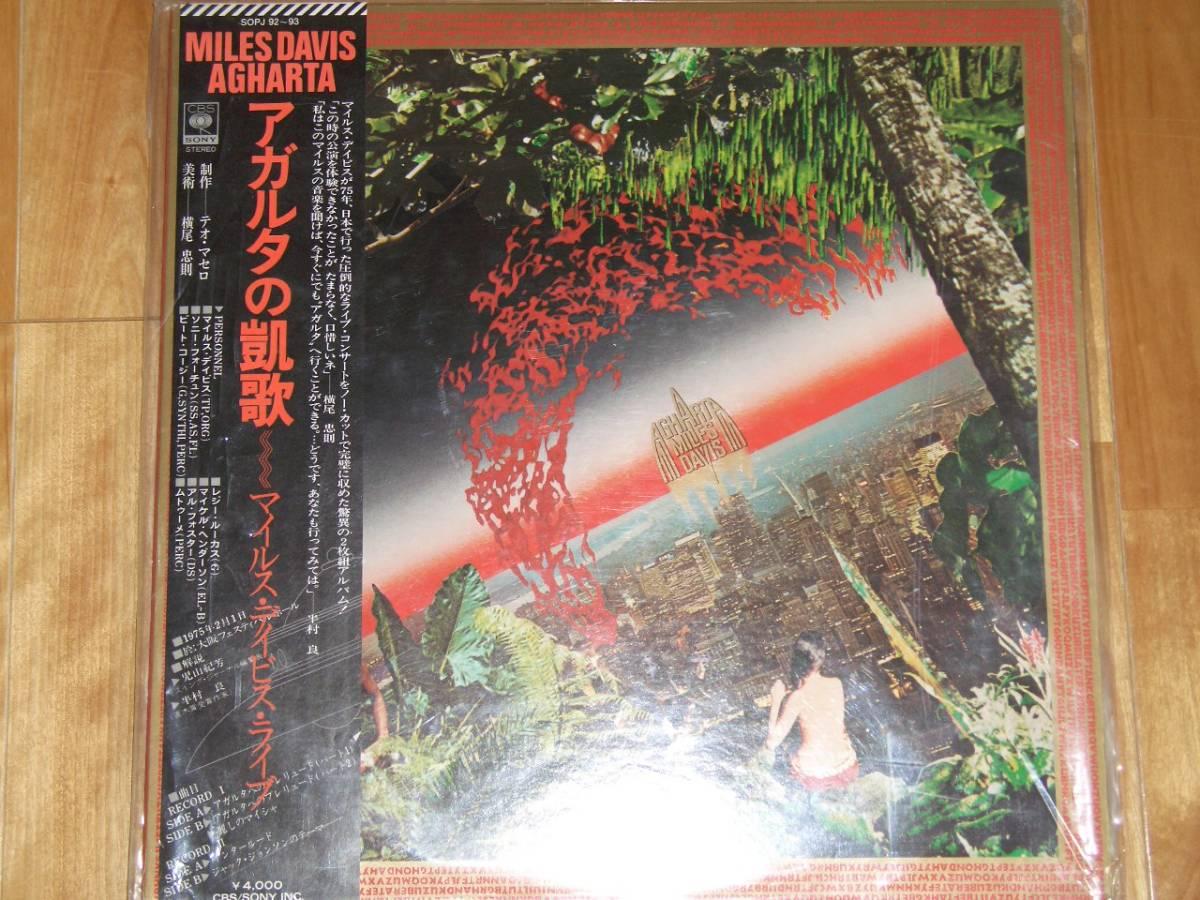 LPレコード sopj92-93 マイルス・デービス/アガルタの凱歌2枚組_画像2