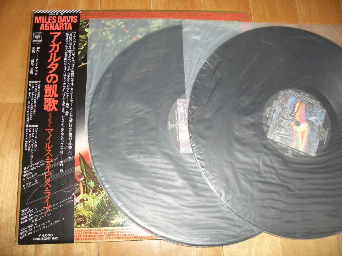 LPレコード sopj92-93 マイルス・デービス/アガルタの凱歌2枚組