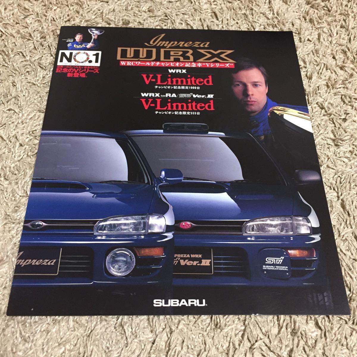 旧車カタログ インプレッサ GC8 Vリミテッド