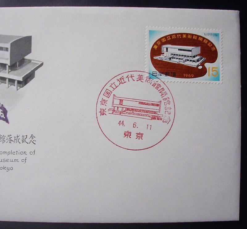 FDC 1969年(昭和44年)東京国立近代美術館開館記念 NCC 東京特印_画像3