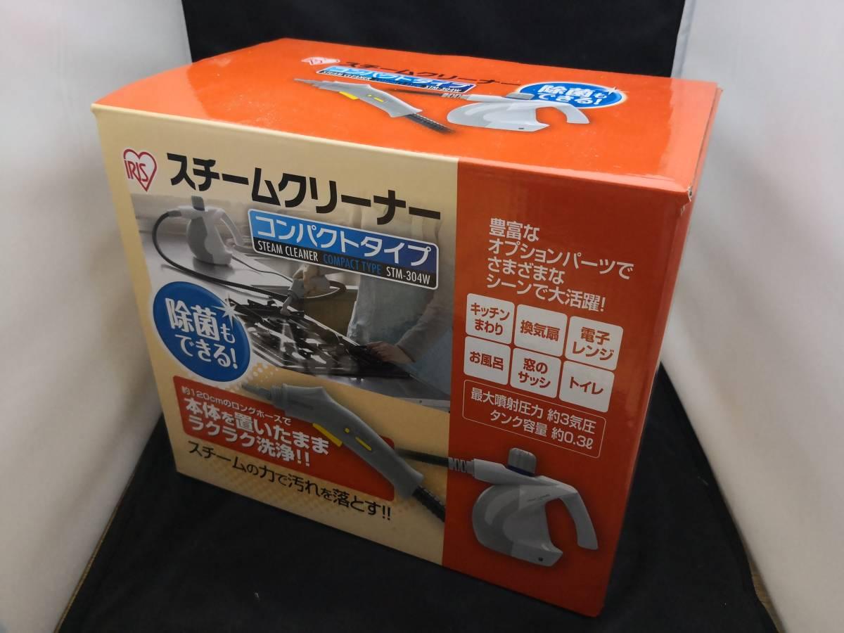 アイリスオーヤマ スチームクリーナー コンパクトタイプ STM-304W